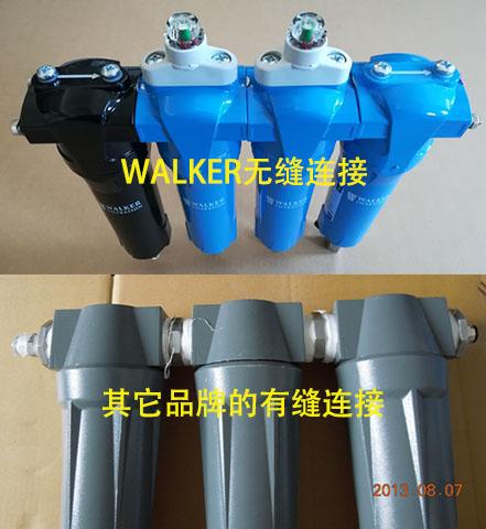 多级WALKER压缩空气过滤器无缝连接与其他品牌的比较