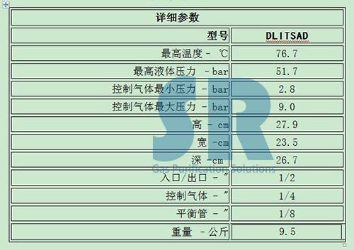 SR空压系统防爆排水器DLITSAD详细参数