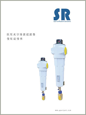 SR医用中心吸引系统除菌过滤器说明书